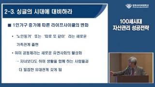[경희사이버대 자산관리학과] 100세 시대 자산관리 성공전략 강창희대표