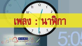 เพลง : นาฬิกา [Official Karaoke]