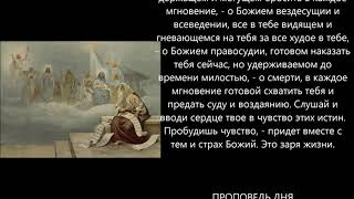 Евангелие дня 4 Марта 2020г БИБЛЕЙСКИЕ ЧТЕНИЯ ВЕЛИКОГО ПОСТА
