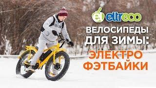 Велосипед для зимы: электро фэтбайки - идеальный выбор!