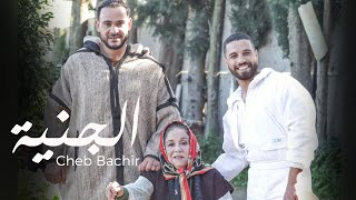 Cheb Bachir - Al Jennia | الجنية (Clip Officiel)
