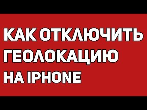 Как отключить геолокацию на iPhone и iPad