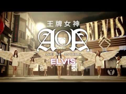 王牌女神AOA - ELVIS (華納official HD 高畫質官方中字版)