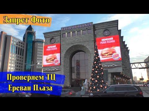 Снимаем в ТЦ Ереван Плаза \ Проверяем информацию о хайповом месте \ топ блогеры нашли охранника