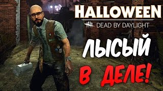 Dead by Daylight — ЛЫСЫЙ БОРОДАЧ ДУАЙТ В ДЕЛЕ! КОПИМ НА ПРЕСТИЖ!