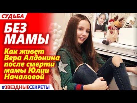 🔔 Как живет дочь Юлии Началовой