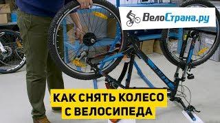 Как снять колесо на велосипеде(Инструкция по снятию и установке колес велосипеда. В пошаговой инструкции мы подробно расскажем, как снять..., 2016-05-06T12:50:19.000Z)