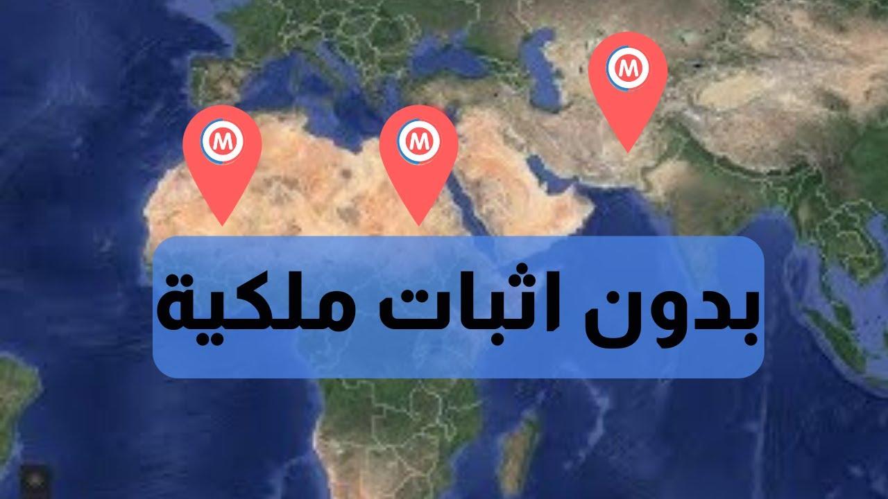 اضافة نشاط تجاري علي الخريطة بدون اثبات ملكية ومعلومات مهمة لحل مشاكل Google My Business Youtube