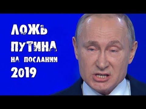 Ложь Путина на