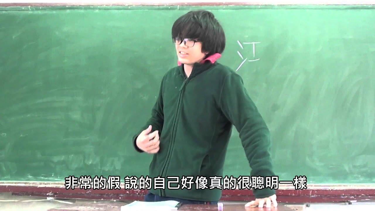 2014 觀音高中 音樂短影片 908第一組 愛到卡慘死 - YouTube