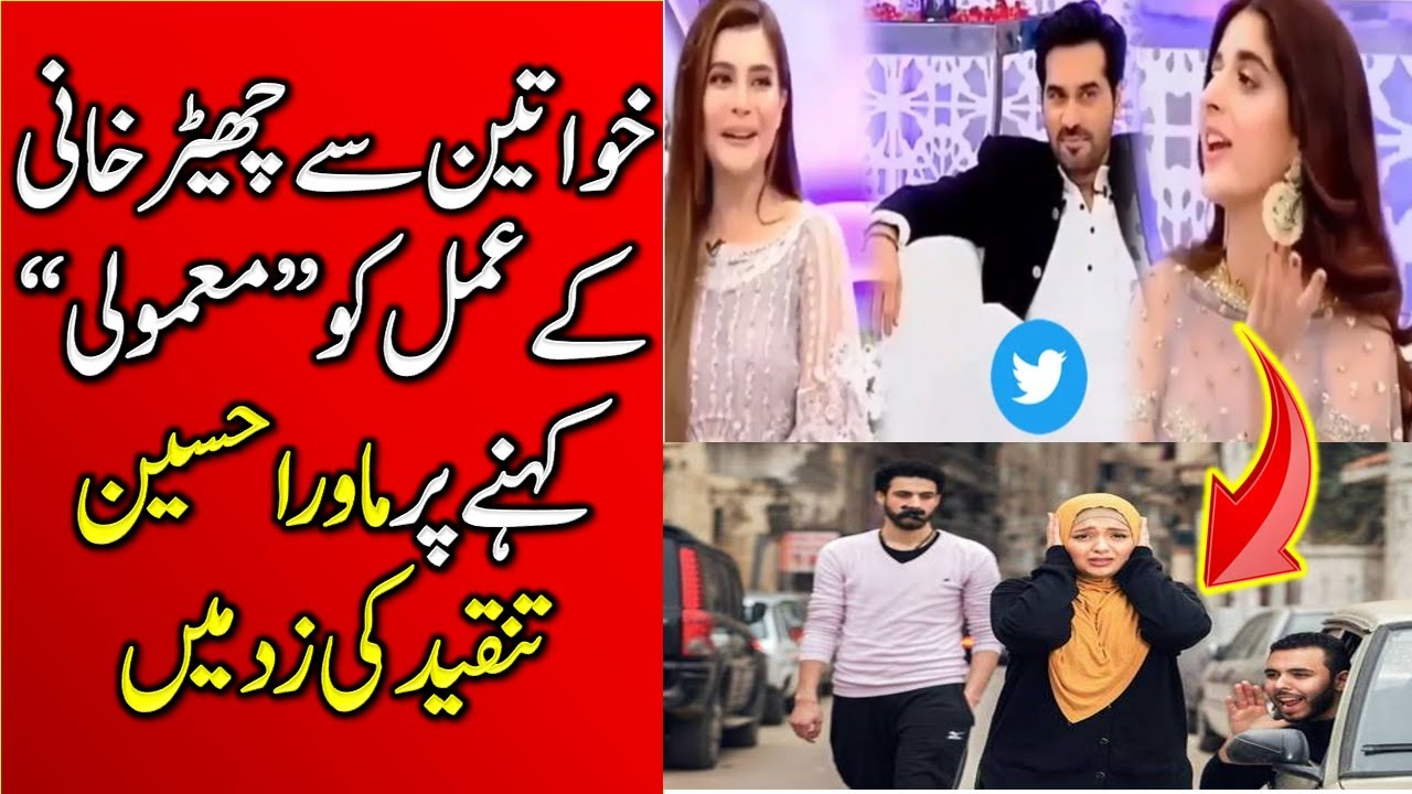 Mawra Hocane Video Is Going Viral on Internet With Humayun Saeed || Pakistan News