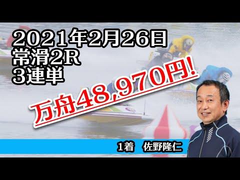 【万舟】常滑2R 48,970円 ボートレース 2021年2月26日