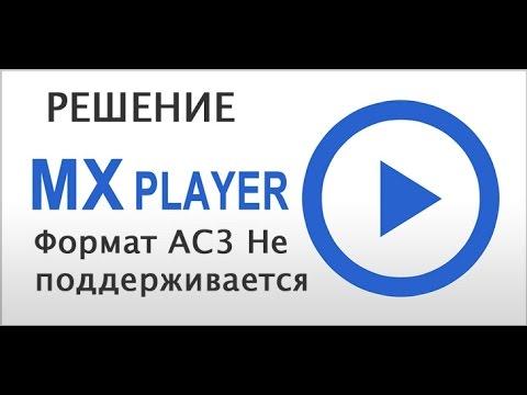 Mx Player нет звука Ac3 - фото 3