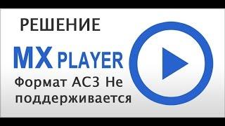 [Формат AC3 Не поддерживается MX Player] MX Player - Проблема с аудио Решение проблемы.(MX Player очень популярная программа для просмотра видео на Android. Но после обновления практический у всех начал..., 2015-06-13T20:33:08.000Z)