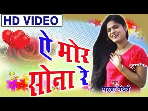 सरला गंधर्व-Cg Song-A Mor Sona Re-Sarla Gandharw-New Hit Chhattisgarhi Geet-HD Video 2018-AVM STUDIO