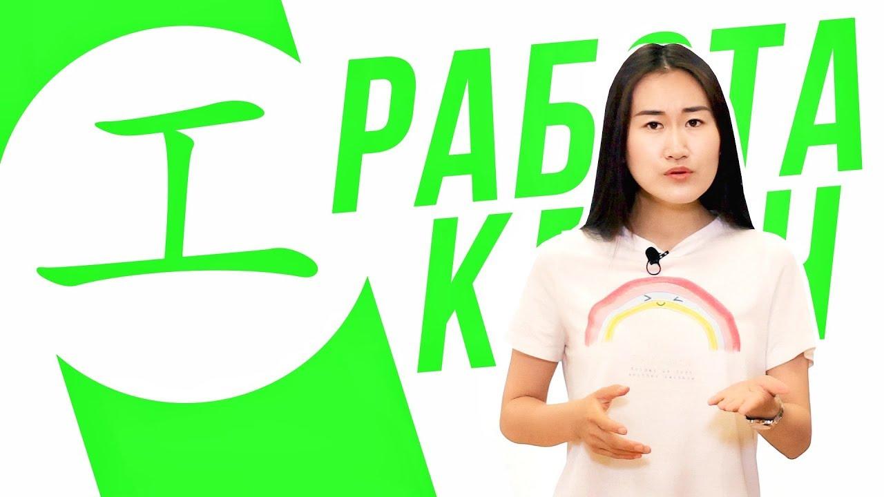 Работа фриланс китайский язык удаленная работа бухгалтером на дому вакансии волгоград