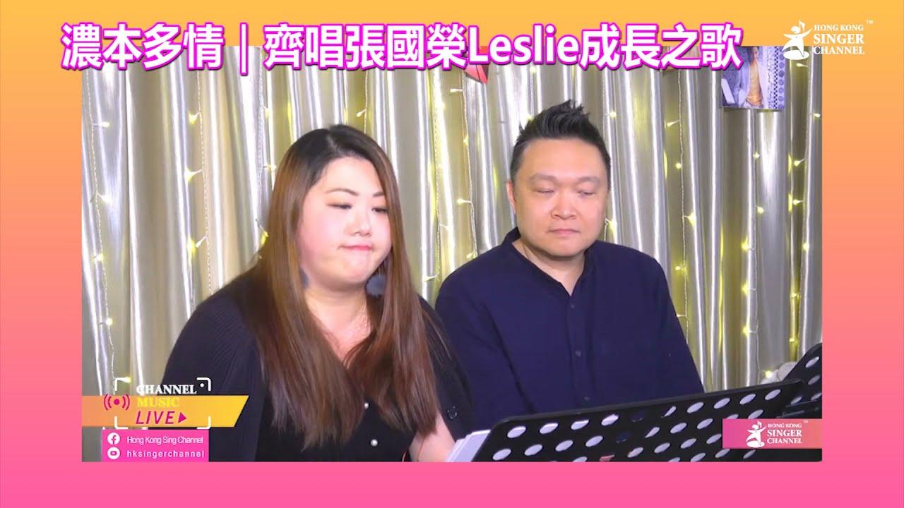 濃本多情|齊唱張國榮Leslie成長之歌|Channel Music Live (Jenny)