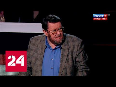 Критика главных задач России от Сатановского - Россия 24
