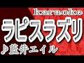 ラピスラズリ/藍井エイル/カラオケ/歌詞