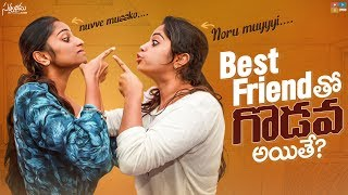 Best Friend Tho Godava Aithey || Satyabhama || Tamada Media