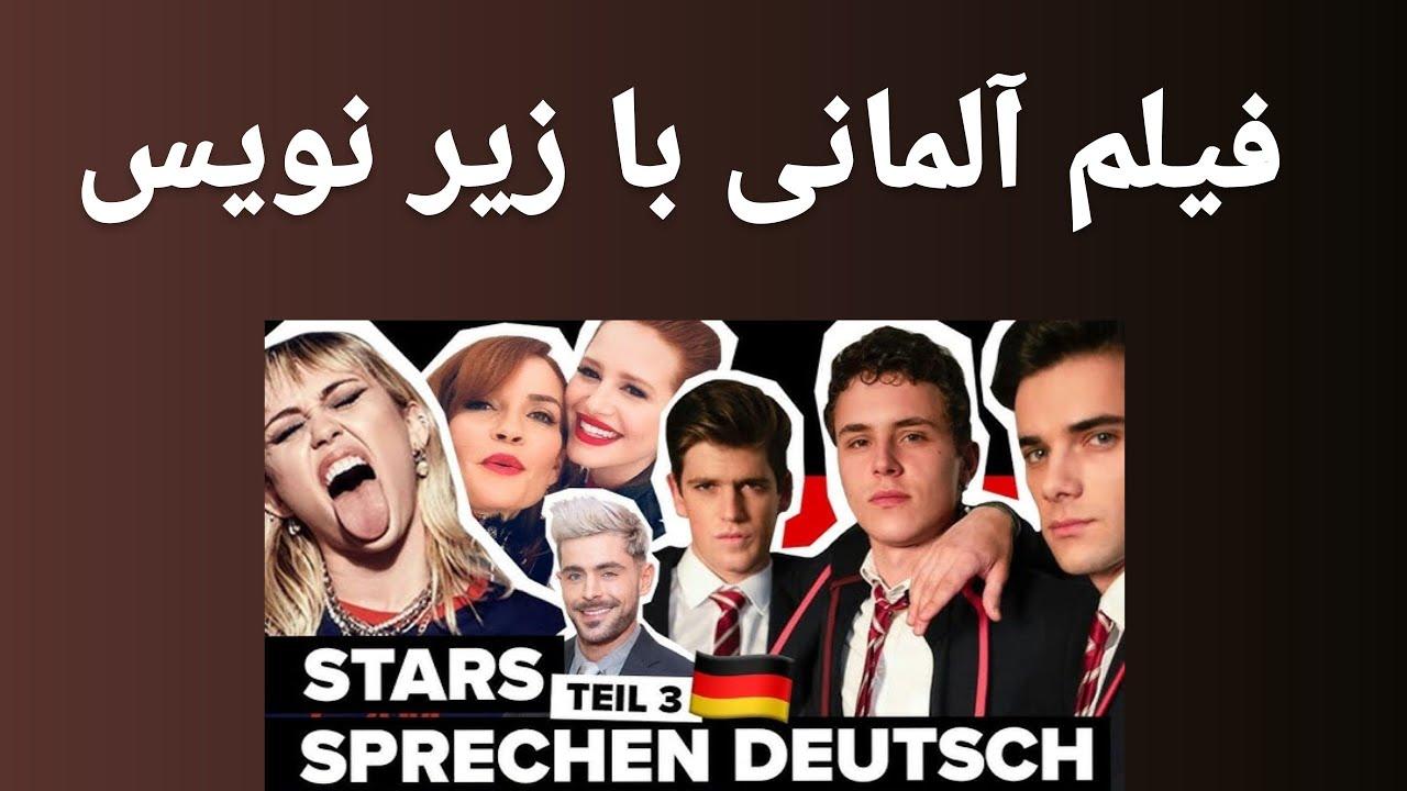 فیلم آلمانی با زیر نویس آلمانی رایگان