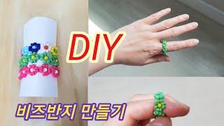 [DIY]비즈반지 만들기/beads ring makin…