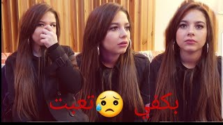اخيرااا رح اعترف 😥الكل لازم يعرف الحقيقة
