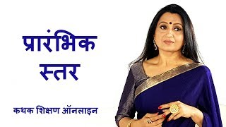Kathak Lessons for Beginners Launched in Hindi   कथक शिक्षण ऑनलाइन