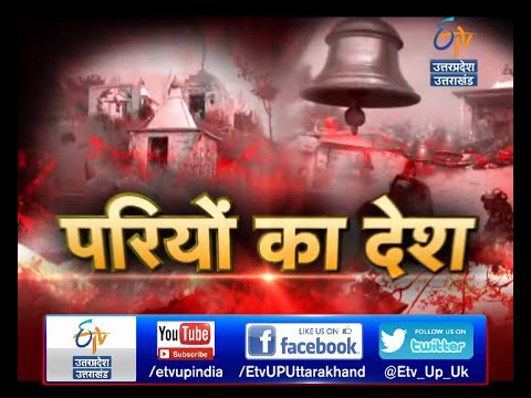Pariyo Ka Desh | परियों का देश...