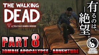 #8【ウォーキングデッド:シーズン1】危険すぎるぶらり途中下車の旅【The Walking Dead:Season1】【PS4/日本語版】