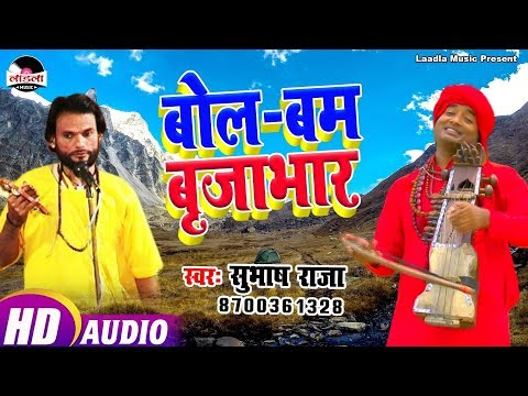 Birjabhar 2016|| भउजी बोलबम बोली || Subhash Raja ji Bol Bum 2016