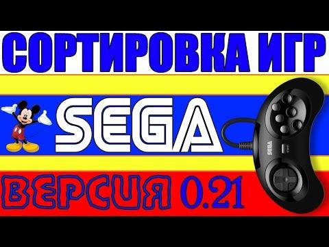 Сортировка игр sega mega drive версия 0.21