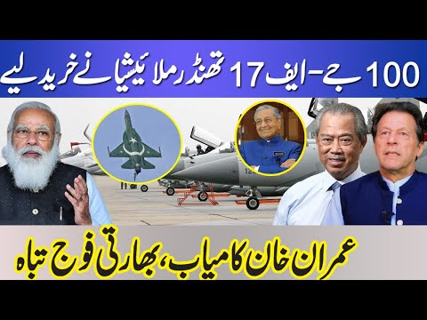 Malaysia Make Deal With Pakistan To Buy 100 JF-17 Thunder, Imran Khan Get Successful | Modi