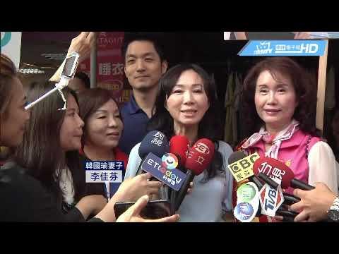 20181109 韓國瑜太太李佳芬回應綠委
