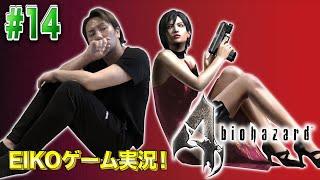 【#14】EIKOがバイオハザード4を生配信!【ゲーム実況】