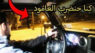 التفحيط بلJEEP سببلنا اقوى حادث لولا حفظ الله#عمر زكي!!