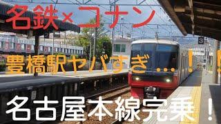 名鉄×コナン⑥ JRと名鉄がホーム共用の駅に行ってきました!