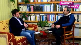 Σιλβιστόπουλος Παύλος - συνέντευξη υπ. βουλευτή Κιλκίς