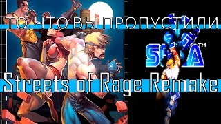 Street Of Rage Remake Android