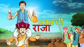 लालची राजा - The greedy King - नैतिक कहानियाँ | Cartoons For Kids | Bedtime Stories | SSOFTOONS