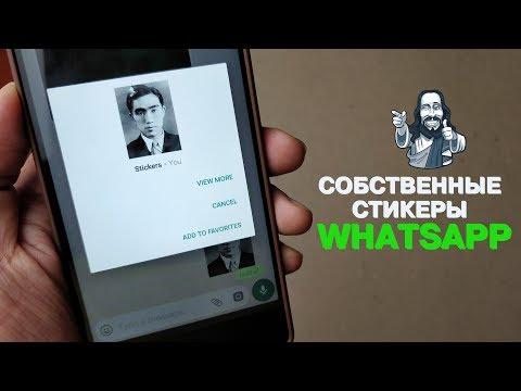 Лайфхак| КАК СОЗДАТЬ СТИКЕР ПАК для WhatsApp | Полезные приложения на Андроид.