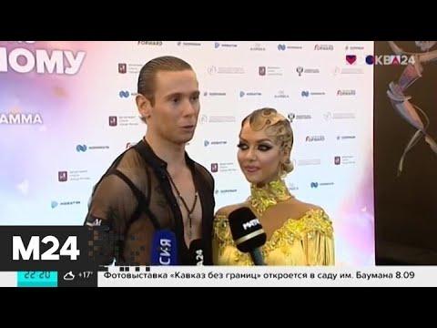 Чемпионат России по танцевальному спорту прошел в Москве - Москва 24