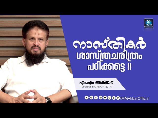 നാസ്തികർ ശാസ്ത്രചരിത്രം പഠിക്കട്ടെ !! MM Akbar | Reply to Atheists... | Latest Malayalam Speech