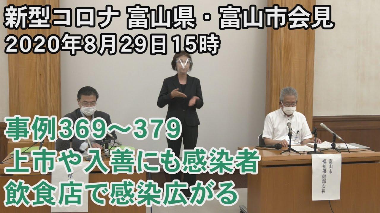 飲食 店 市 コロナ 富山 新型コロナ 県内新たに21人感染