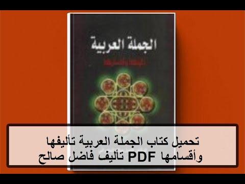 تحميل كتاب معاني النحو فاضل صالح السامرائي Pdf