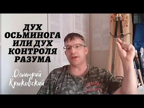 ДУХ ОСЬМИНОГА или ДУХ КОНТРОЛЯ РАЗУМА...Дмитрий Крюковский