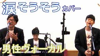【毎週新動画UP!】 「涙そうそう」(夏川りみ) 協力:特別養護老人...