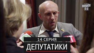 Депутатики (Недотуркані) - 14 серия в HD (24 серий) 2016 сериал комедия