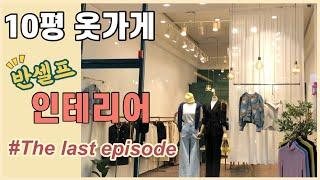 [옷가게 창업준비#4] 10평 옷가게  매장 막바지 오…