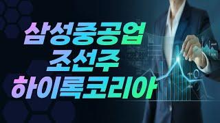 삼성중공업 조선주 와 하이록코리아.. 조선기자재 날라갈…